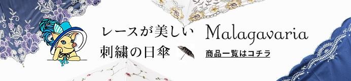 マラガバリア全商品一覧