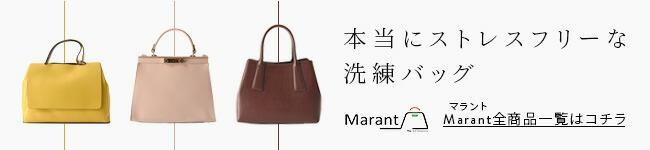 マラントの全商品一覧はコチラ