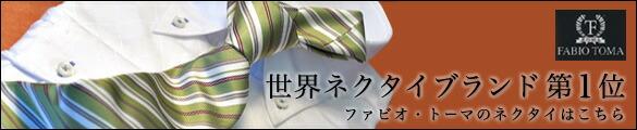 世界ネクタイブランド第1位!!ファビオ・トーマのネクタイはこちら