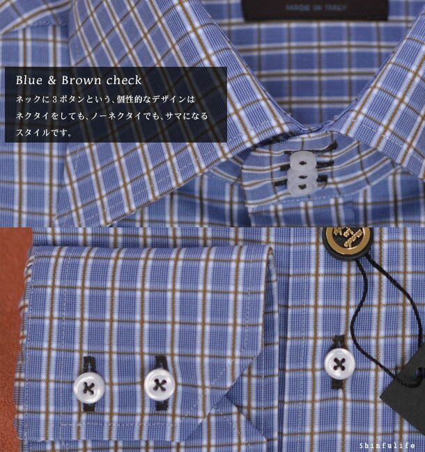 Blue & Brown check ネックに3ボタンという、個性的なデザインはネクタイをしても、ノーネクタイでも、サマになるスタイルです。