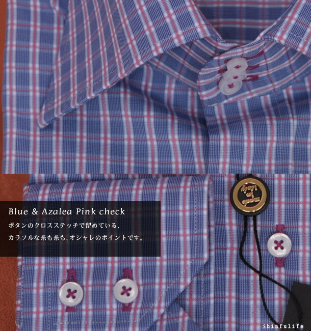 Blue & Azalea Pink check  ボタンのクロスステッチで留めている、カラフルな糸も糸も、オシャレのポイントです。