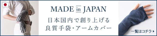 日本製手袋一覧はコチラ