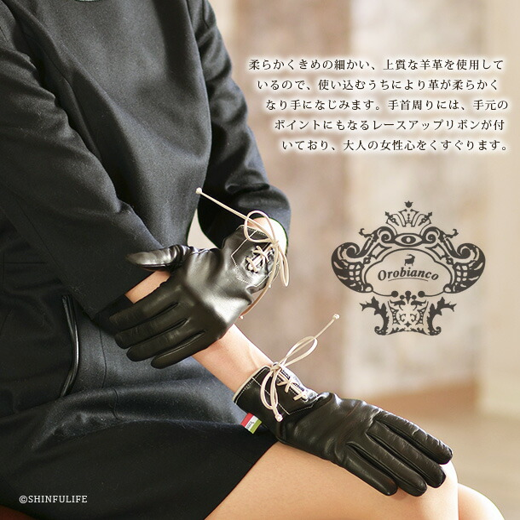 柔ら�����細���上質�羊�を使用���る���使�込む���より��柔ら���り手������。手首周り���手元��イント�も�るレースアップリボン�付���り�大人�女性心を���り��。