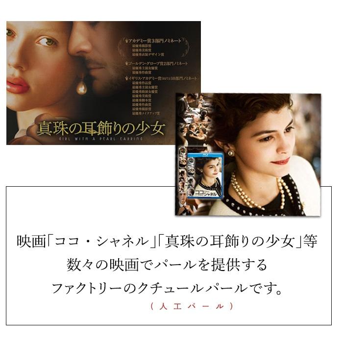 映画「真珠の耳飾りの少女」など数々の映画で商品提供しているメーカーです。