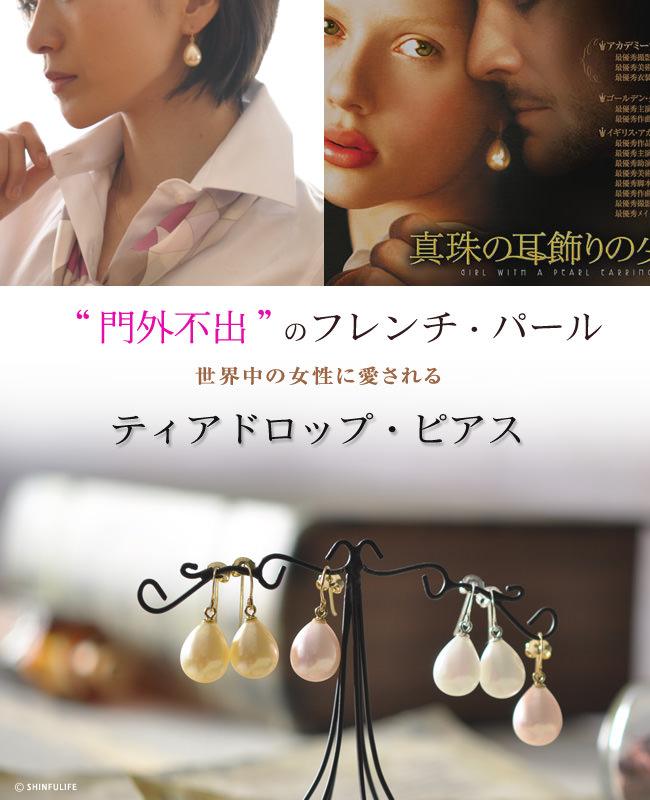 ミドルサイズ/映画「真珠の耳飾りの少女」で使用されたパールピアス/フランス製/大粒/ピアス/真珠/ティアドロップピアス/セットでネックレスも販売中/フォーマル/結婚式/入学式/卒業式/ジュエリーBOX付きはプレゼントにも