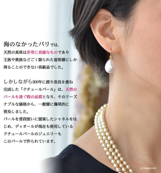 日本の有名ジュエリーメーカーも買いつけているほど高品質のメーカーの商品。素材・デザイン・製造全てフランス製ハンドメイド。本物の真珠に劣らない、本場フランスのクチュールジュエリー。元々は貴族など富裕層しか持つことのできなかったパールを高品質なイミテーションとして仕上げたことにより爆発的に普及し、現在は多くの女性が気軽に身に付けられるようになり「クチュールパール」としての地位を確立しました。