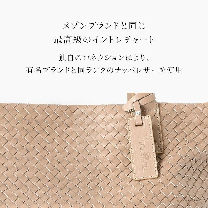 1989年にイタリアの田舎町で小さな工房からスタートし、高品質かつお洒落なバッグで今や世界中の女性を虜にしているブランドPERGOLESI(ペルゴレージ)のイントレチャートバッグは、有名高級ブランドのアイコンとして大人気のイントレチャートバッグと同じ最高級レザーを使用しています。通常は中小規模のメーカーが大手ブランドと同じ最高級レザーを入手するのは難しいのが現状ですが、PERGOLESI(ペルゴレージ)は独自のコネクションにより、有名ブランドと同じランクのナッパレザーを入手。このナッパレザーはとても柔らかく軽いのが特徴で、体に優しく馴染みます。大容量かつ軽量なので、荷物の多いキャリアウーマンには心強い味方。