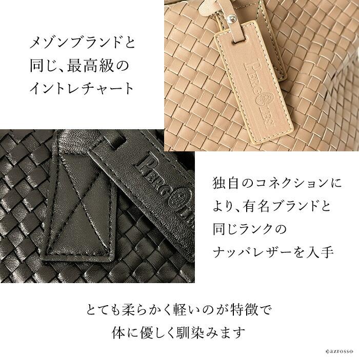 1989年にイタリアの田舎町で小さな工房からスタートしたペルゴレージ。PERGOLESI(ペルゴレージ)のバッグは、レザーの加工から縫製、最終仕上げまで、バッグ制作の全ての工程をイタリア国内で職人の手作業により行っている「100%メイド・イン・イタリー」。厳しい検査の結果承認を受けたことを証明するタグ付きで、熟練のバッグ職人によるハンドメイド技術の優れた品質を保証しています。