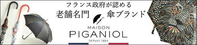 130年以上続くフランス傘専門ブランド、PIGANIOL(ピガニオル)一覧はコチラ