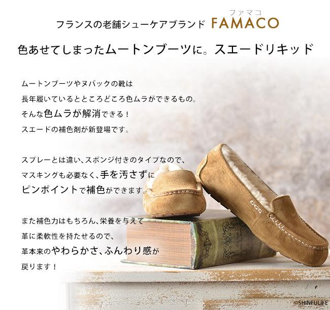 フランスの老舗シューケアブランドFAMACO(ファマコ)から、色あせてしまったムートンブーツに。補色 スエードカラー ダイムリキッドが登場。ムートンブーツやヌバックの靴は長年履いているとところどころ色ムラができるもの。そんな色ムラが解消できる!スエードの補色剤が新登場です。補色 スエードカラーはスプレーとは違い、スポンジ付きのリキッドなので、補色されないようにマスキングも必要なくピンポイントで補色ができます。また補色力はもちろん栄養を与えて革に柔軟性を持たせるので、革本来のやわらかさ、ふんわり感が戻ります!補色の濃度はお好みで調節できるので、近いカラーの補色液をお選び下さい。使い方は簡単。補色 スエードカラーのボトルについているスポンジを靴につけて塗るだけ。手も汚れずに簡単に補色ができます。