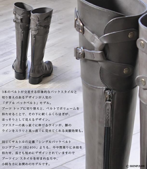 3本のベルトが交差する印象的なバックスタイルと切り替えのあるデザインが人気の「ダブル バックベルト」モデル。ブーツ トップに切り替えと、ベルトでボリュームを持たせることで、その下に続くふくらはぎが、ほっそりとして見えるデザイン。ファスナーの真っ直ぐに伸びるラインが、脚のラインをスラリと真っ直ぐに見せてくれる美脚効果も。同じくサルトルの定番「シングルバックベルト ロングブーツ SR2400」よりも、やや筒周りに余裕を持たせ、長さも短めにデザインされていますのでブーツイン スタイルを好まれる方や、小柄な方にお奨めのモデルです。