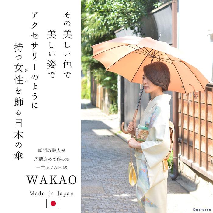 ワカオ 長傘 55cm 大判 日本製ブランドの美しい雨傘 ウッドハンドル|wakao かさ 12本骨 タッセル ラタン 籐 軽い かっこいい ブランド レディース 和装や浴衣にも似合う傘 洋傘 軽量 プレゼントや贈り物にもおすすめ おしゃれ かわいい レッド セピア