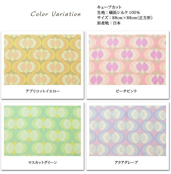 横浜スカーフ キューブカット カラーバリエーション