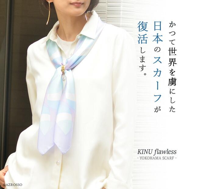 世界最高水準の技法で紡ぐ 日本製高級シルク100% 横浜スカーフ キューブカット 88×88  大判 正方形タイプ 巻き方や結び方を写真で紹介。バッグに帽子にベルト代りに。敬老の日・母の日・誕生日プレゼントにも