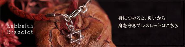 身につけると、災いから身を守るブレスレット カバラ(kabbalah)ブレスレット商品一覧ページはこちら