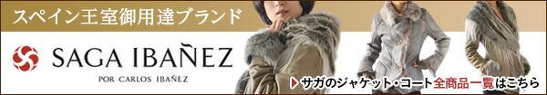 サガ・イバニェスのジャケット・コート全商品一覧