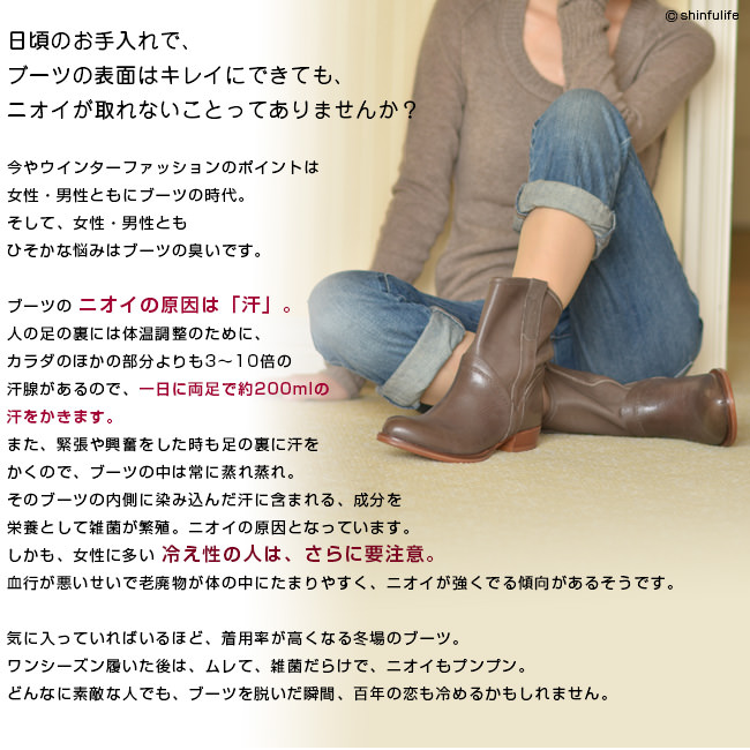 日頃のお手入れで、ブーツの表面はキレイにできても、ニオイが取れないことってありませんか?