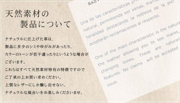 天然素材の製品について