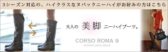 コルソローマ9 ニーハイヌバック(スエード)レザーブーツ