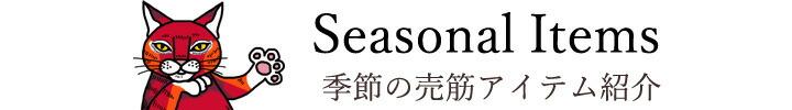 季節の売筋アイテム