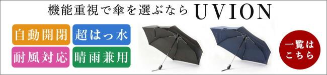 UVIONブランドの雨傘一覧