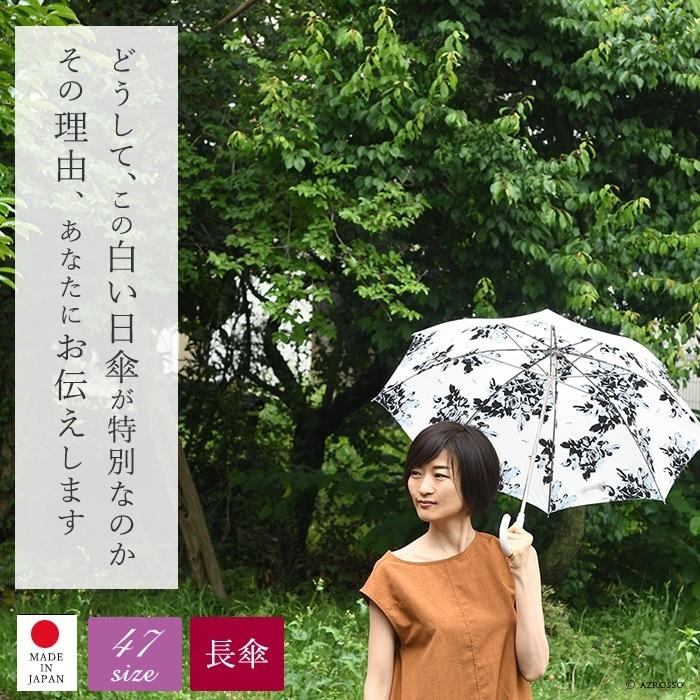 特許取得素材・プレミアムホワイトの美肌日傘。女性に嬉しい軽量タイプ・傘では最高の撥水度レベル4の晴雨兼用