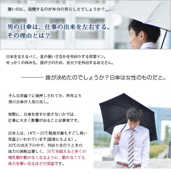 男の日傘は、仕事の出来を左右する。その理由とは?