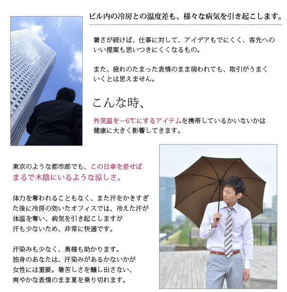 ビル内の冷房との温度差も、様々な病気を引き起こします。暑さが続けば、仕事に対して、アイデアもでにくく、客先へのいい提案も思いつきにくくなるもの。また、疲れのたまった表情のまま現われても、取引がうまくいくとは思えません。こんなとき、−5℃にするアイテムを携帯しているかは、健康に大きく影響してきます。東京のような都市部でも、この日傘を差せばまるで木陰にいるような涼しさ。体力を奪われることもなく、また汗をかきすぎた後に冷房の効いたオフィスでは、冷えた汗が体温を奪い、病気を引き起こしますが汗も少ないため、非常に快適です。