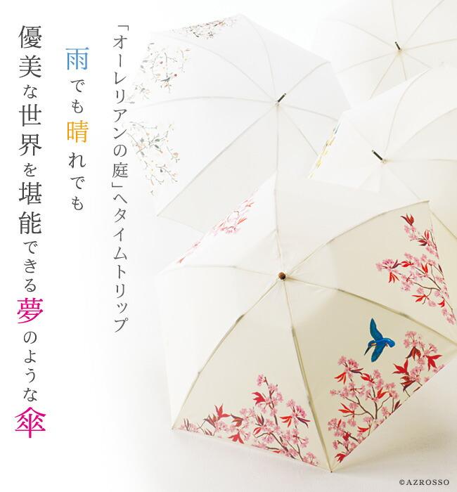 家庭画報×今森光彦 オーレリアンの折りたたみ傘