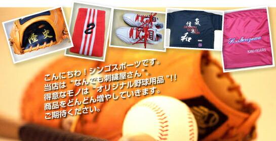 """こんにちわ!シンゴスポーツです。 当店は""""タオルへ刺繍サービス""""。 得意なモノは""""オリジナル野球用品""""!! 商品をどんどん増やしていきます。 ご期待ください。"""