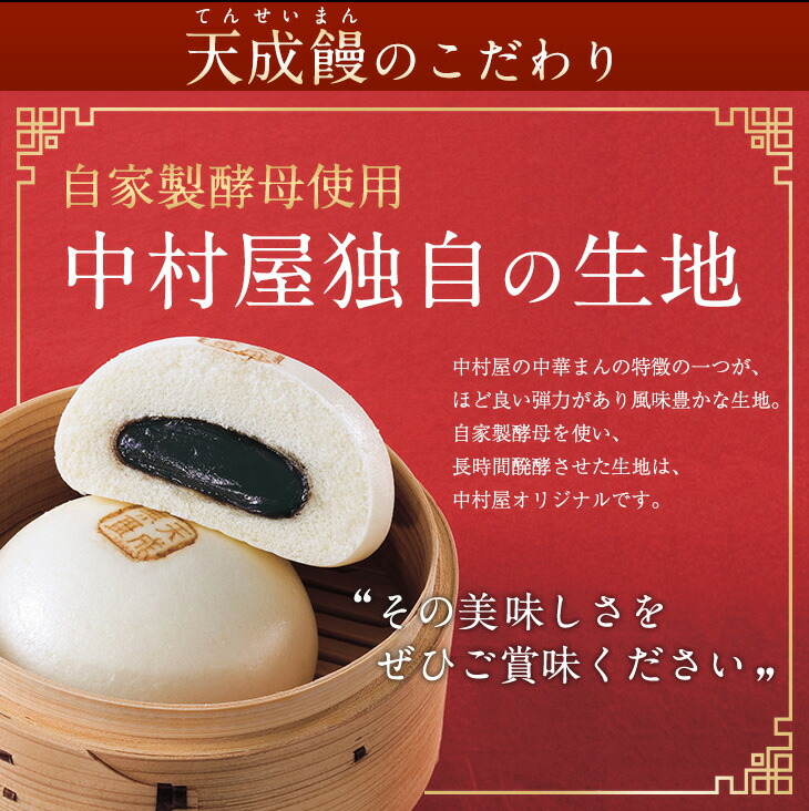 天成饅8個入(肉まん・あんまん)