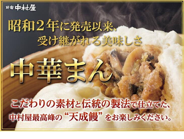 肉まん 中村屋 お家であの味!新宿中村屋『肉まん』を食べてみた!