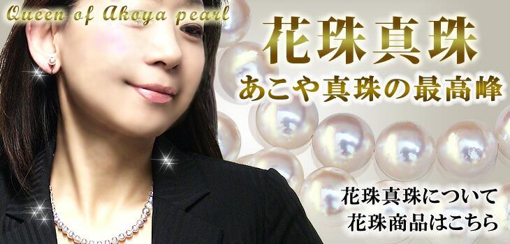 花珠真珠とは 花珠パールネックレスセット特集