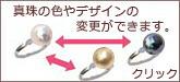 真珠の色やデザインを変えられます。