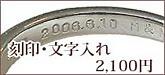 刻印・文字入れ 2,100円