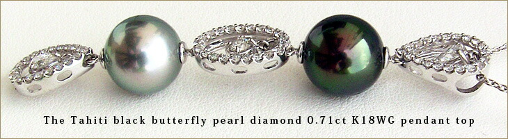タヒチ黒蝶真珠 ダイヤモンド0.71ct K18WG ペンダントネックレストップ