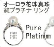 オーロラ花珠真珠あこや本真珠 純プラチナリング