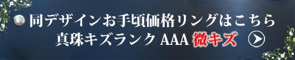 同デザイン真珠キズランクがワンランク上のAAA微キズリングはこちら