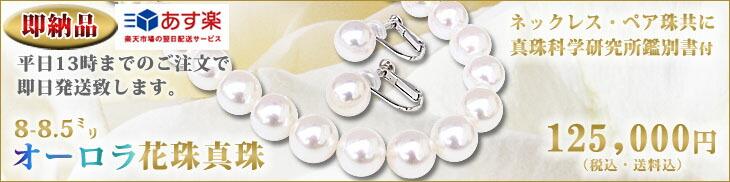 オーロラ花珠真珠 ネックレス イヤリング ピアス セット 8mm-8.5mm 真珠科学研究所オーロラ花珠鑑別書付
