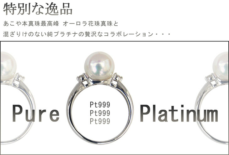 プラチナ Pt999 花珠真珠 リング アコヤ本真珠 指輪