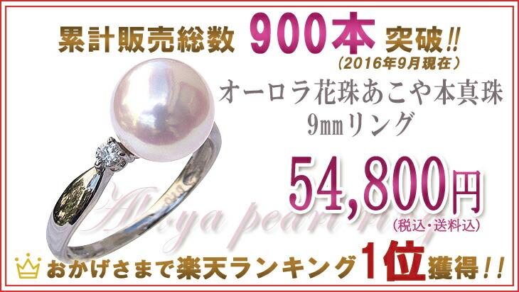 オーロラ花珠あこや本真珠 9mmリング