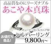 品質なのにリーズナブル あこや本真珠シルバーリング