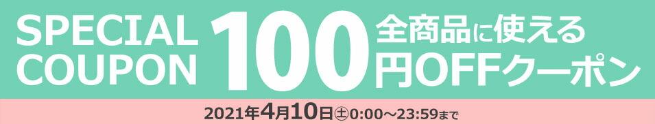 4月10日(土)限定 店内全商品 100円OFFクーポン