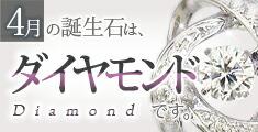 4月の誕生石は、ダイヤモンドです。