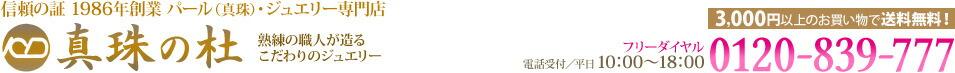 花珠真珠パールネックレスやリングなど山梨県ならではの豊富なジュエリー・アクセサリー専門店「真珠の杜」 3000円以上送料無料!