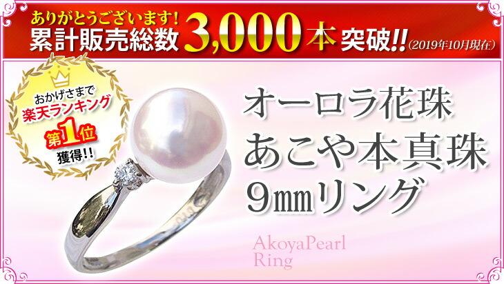 累計販売総数3000本突破!オーロラ花珠あこや本真珠 9mmリング