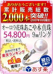 累計販売総数2000本突破!花珠あこや本真珠 9mmリング あす楽