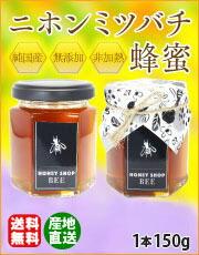 純国産、無添加、非加熱、ニホンミツバチ蜂蜜