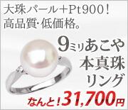 お買い得!9ミリあこや本真珠Pt900ダイヤモンドリング