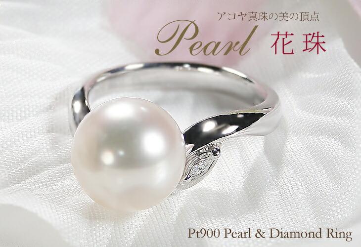 オーロラ花珠あこや本真珠10mm 指輪 パールリング ダイヤモンドプラチナ